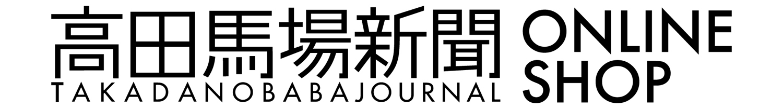 高田馬場新聞オンラインショップ