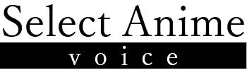 SELECT ANIME voice -セレクトアニメボイス-