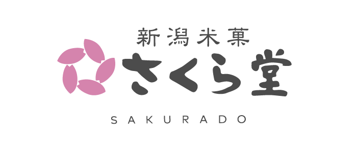 新潟米菓 さくら堂 【通販サイト】