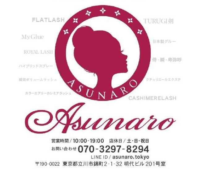 Asunaro tokyo まつ毛エクステ商材専門店