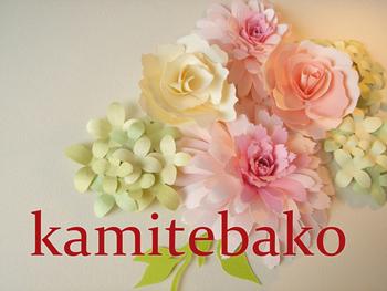 kamitebako