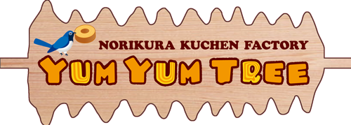 乗鞍高原バウムクーヘン工房 ヤムヤムツリー