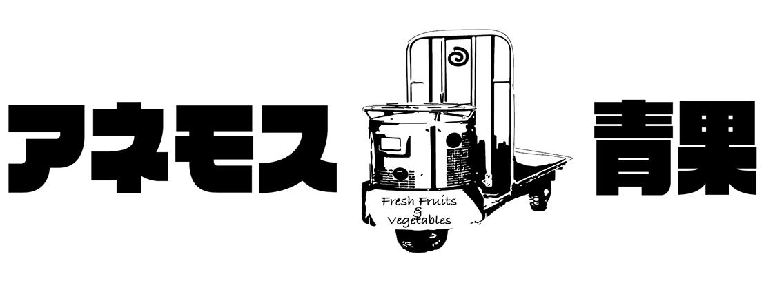 渋谷の八百屋アネモス青果