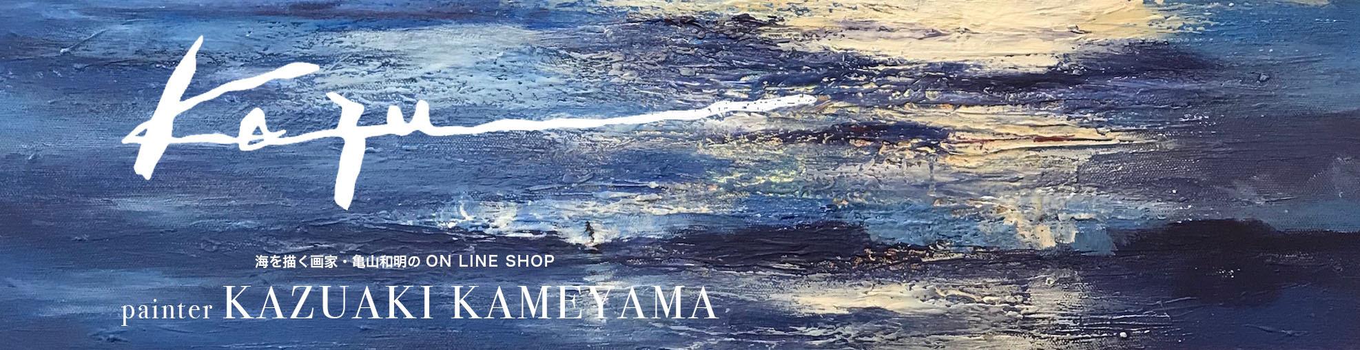 海の絵を描く画家・亀山和明作品  ON LINE SHOP