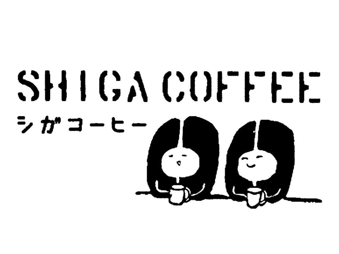 SHIGA COFFEE シガコーヒー