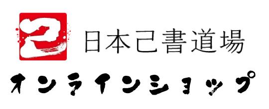 日本己書道場オンラインショップ
