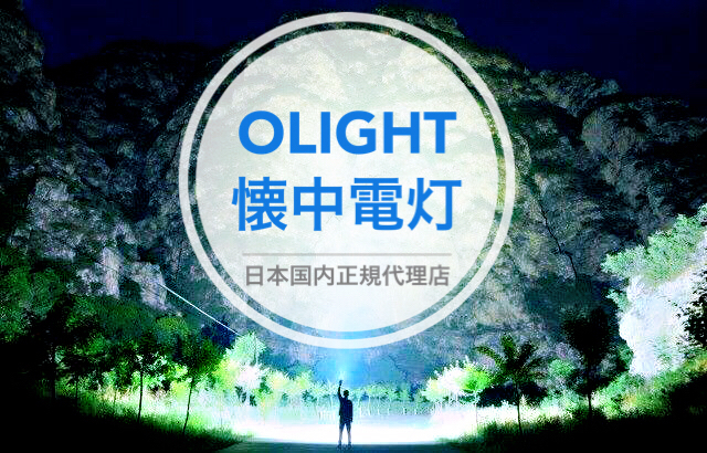olight.japan