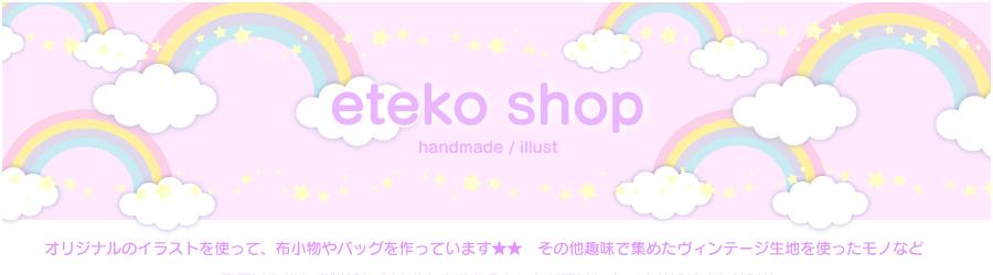 eteko shop【handmade / Illust】