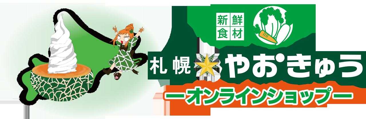 札幌やおきゅうオンラインショップ