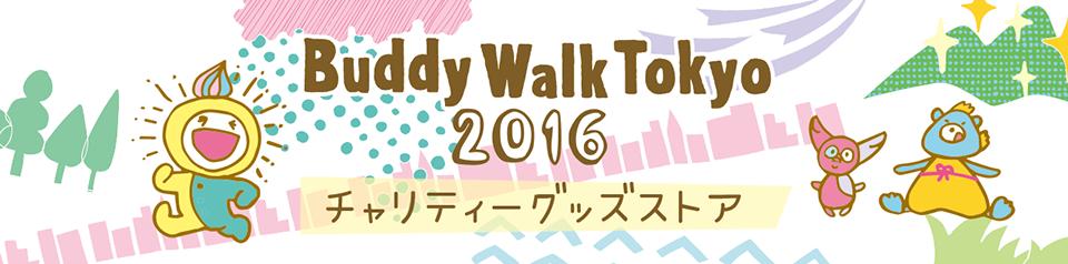 [期間限定] バディウォーク東京2016