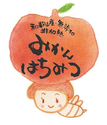 おくらちゃんちの『純粋みかんハチミツ屋』さん
