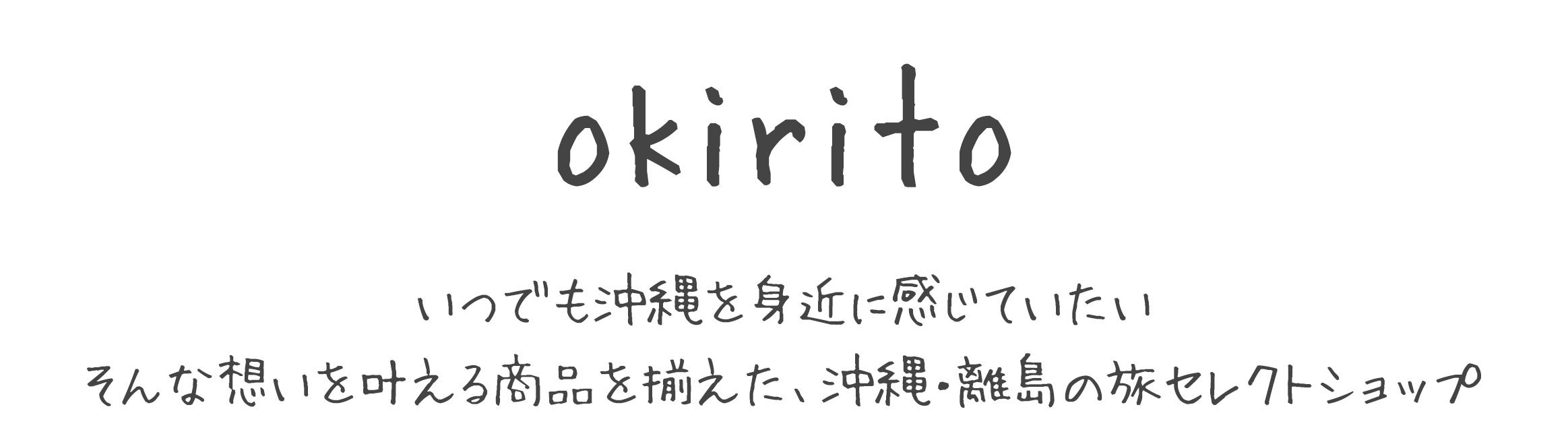 okirito