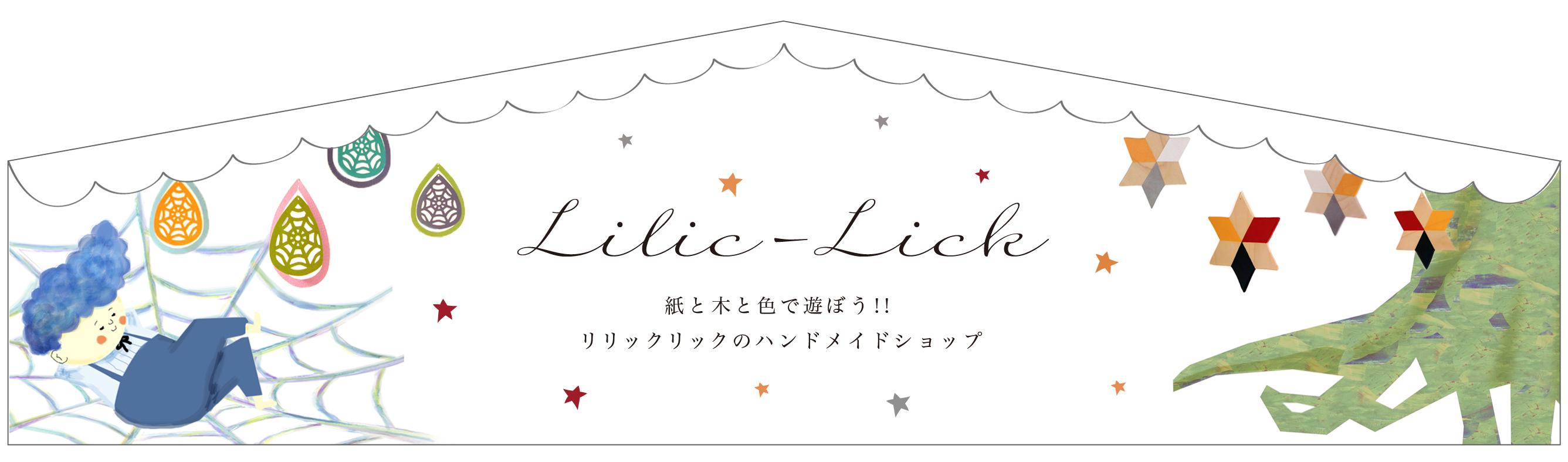 Lilic-Lick(リリック・リック)-ハンドメイド雑貨