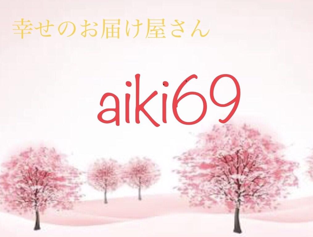aiki69