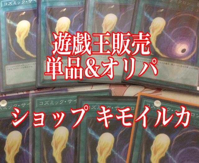 遊戯王専門店 ショップキモイルカ