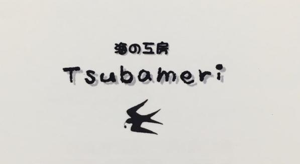 海の工房Tsubameri