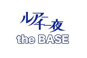 ルアー千一夜 the BASE