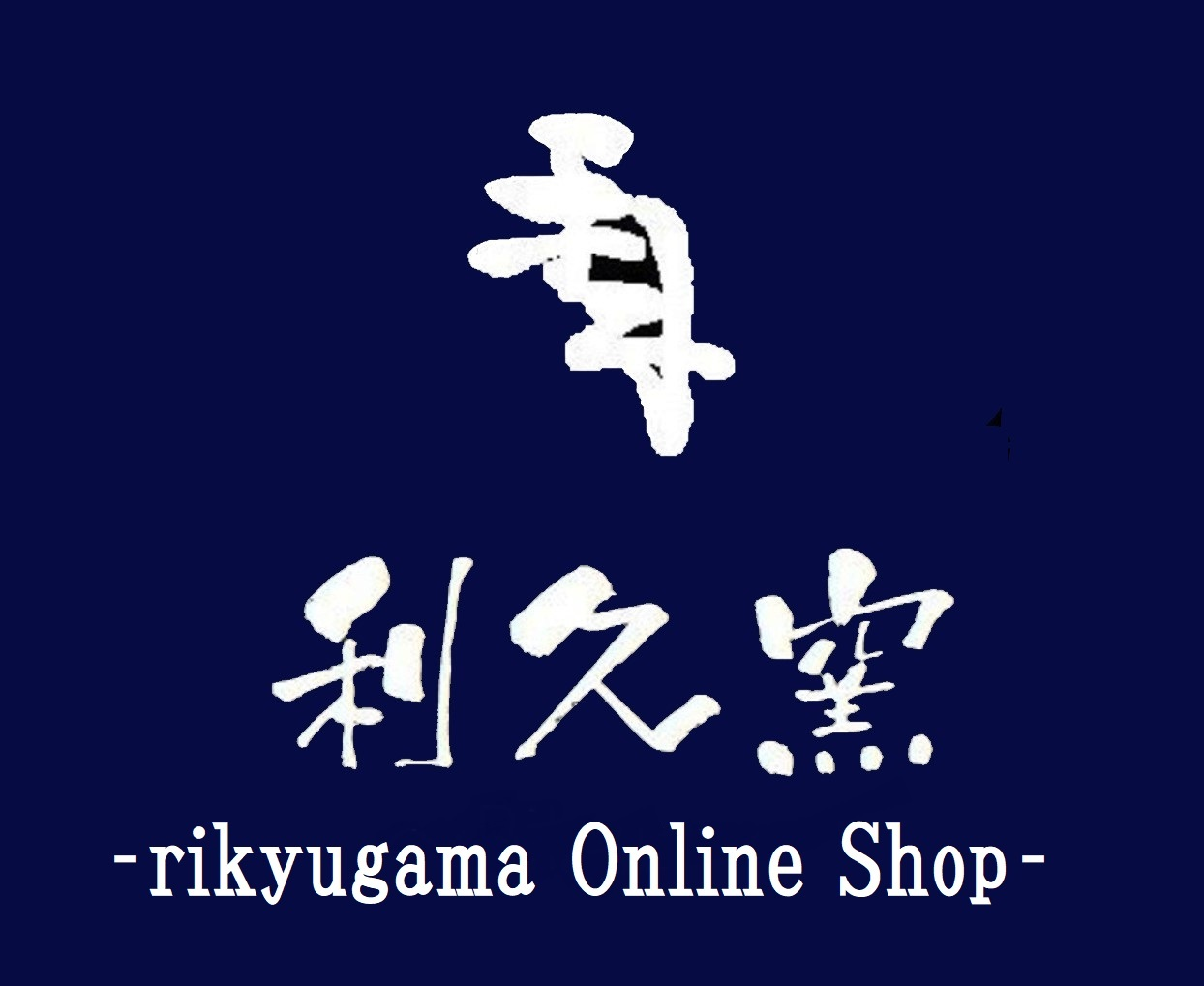 有田焼 | 利久窯  rikyugama Online Shop|窯元 通販