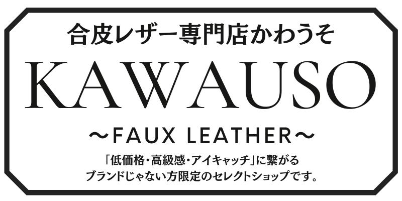 【公式】ネットショップ 合皮レザー専門店 / かわうそ 1万円以内 ロゴ無 ノーブランド品のみ
