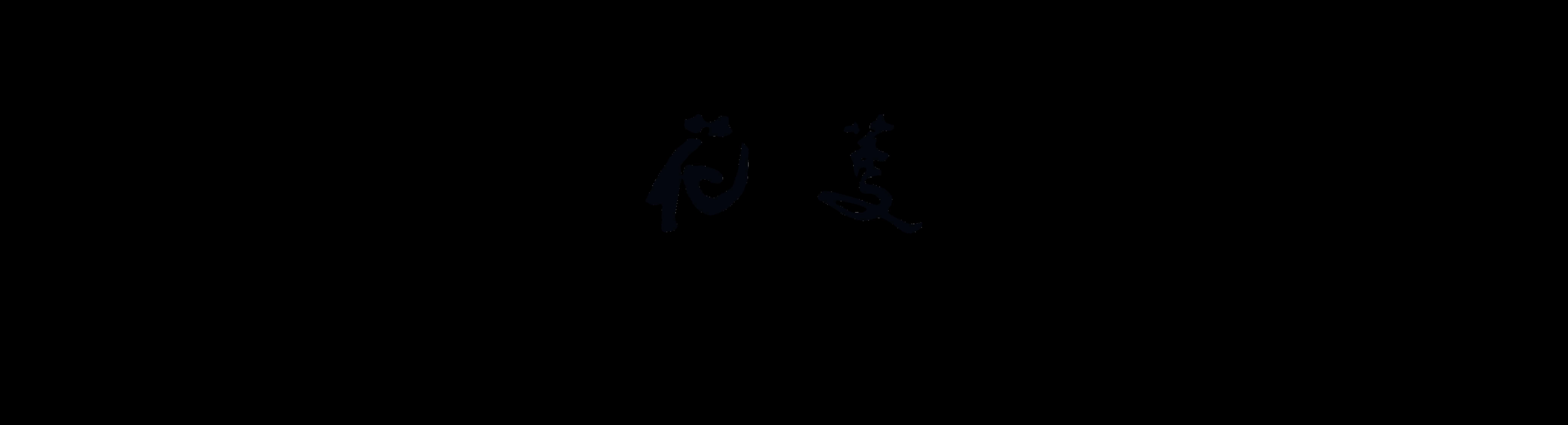 お取り寄せ和食グルメ オンライン花菱|九州老舗日本料理店のごはんのお供や高級出汁などおいしいをあなたにお届けします