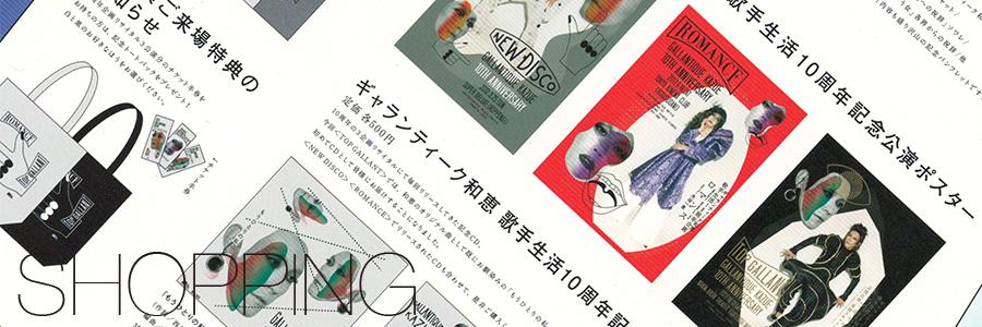 ギャランティーク和恵 ONLINE SHOP