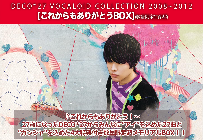 DECO*27 [これからもありがとうBOX] 販売ページ