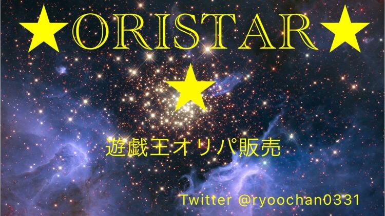 ★ORISTAR★ 遊戯王オリパ販売