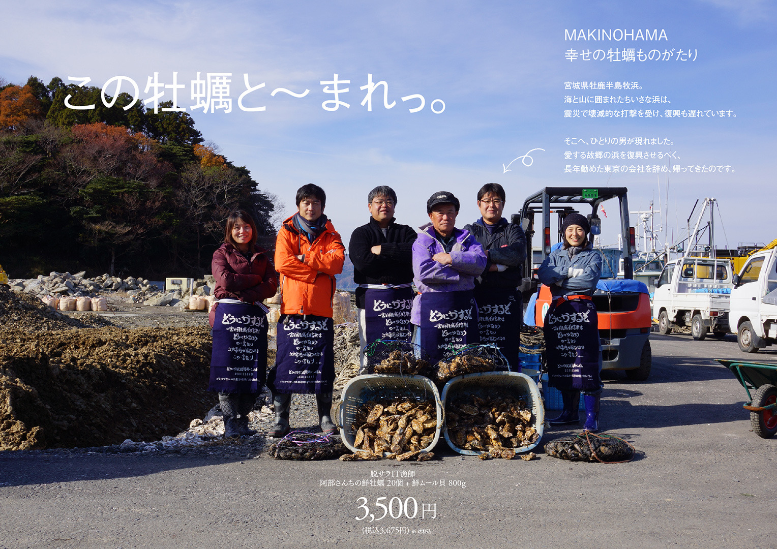 MAKINOHAMA 幸せの牡蠣ものがたり