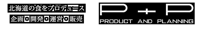 株式会社ピー・アンド・ピー  北海道の食をプロデュース