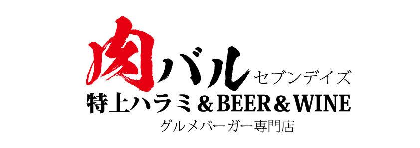 15年バーガー・セブンデイズ(大阪・京橋)