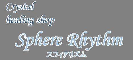 Sphere Rhythm スフィアリズム