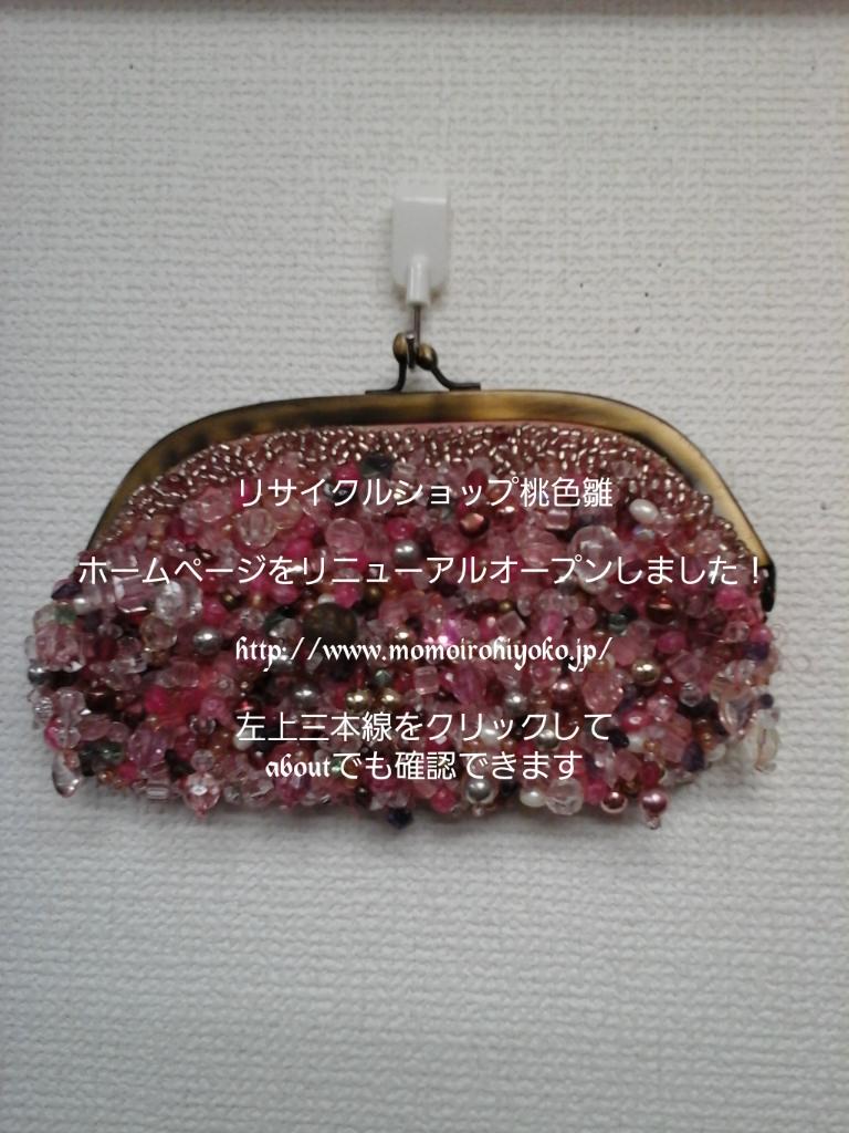 リサイクルショップ桃色雛(ももいろ ひよこ)