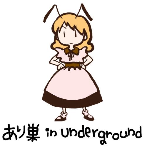 あり巣 in underground(蟻の総合店,生体と飼育用品など)