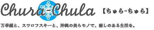 万華鏡と沖縄の美らモノとスワロフスキー。Chura-Chula【ちゅら-ちゅら】