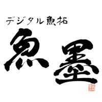 デジタル魚拓サービス「魚墨」