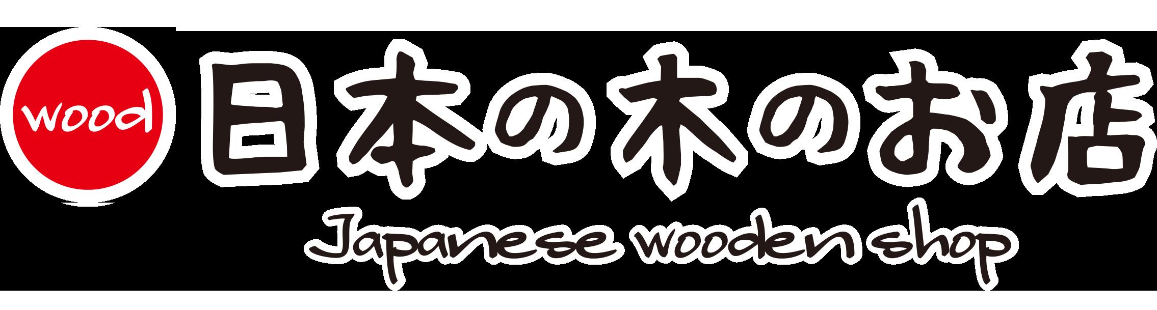 日本の木のお店