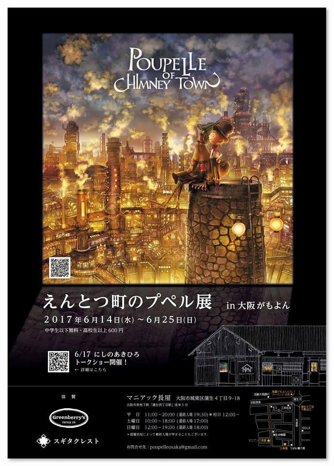 えんとつ町のプペル展in大阪がもよん公式ショップ