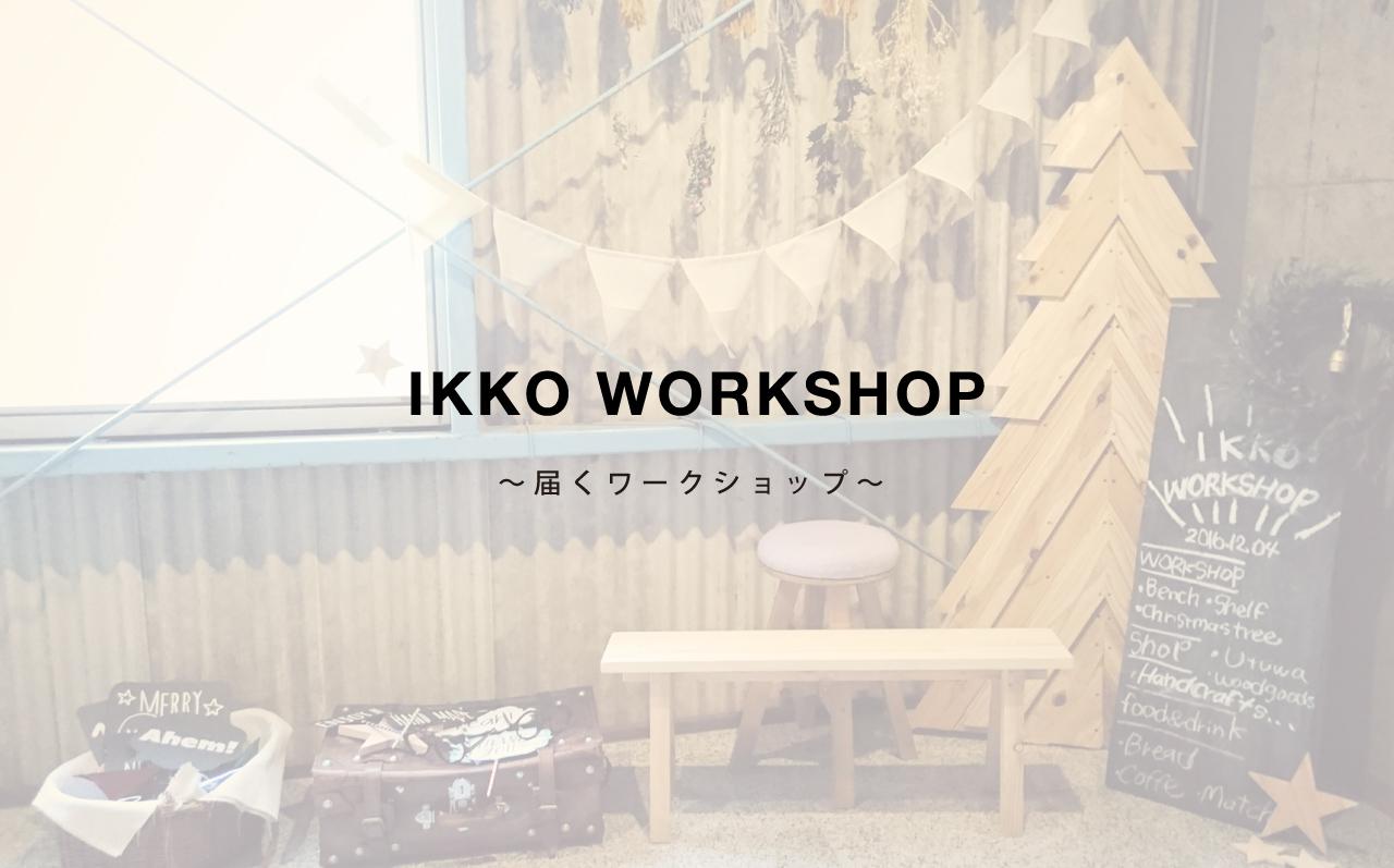 IKKO WORKSHOP - 届くワークショップ -