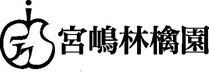 宮嶋林檎園