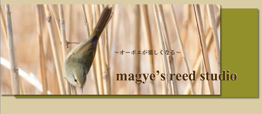 オーボエが楽しくなる magye's reed studio