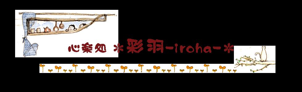心楽処《彩羽-iroha-》