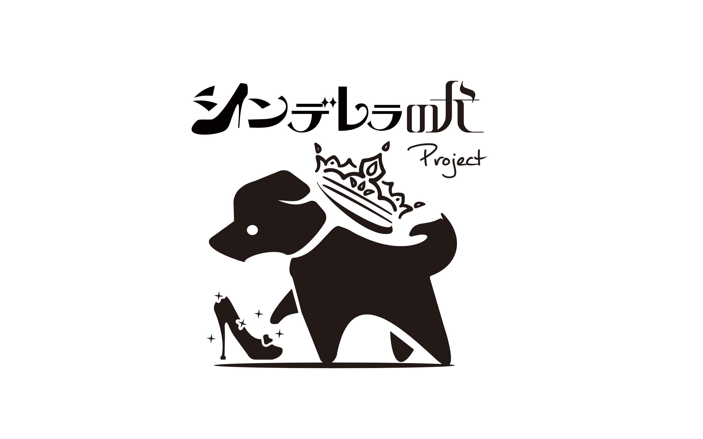 シンデレラの犬 Project オンラインショップ