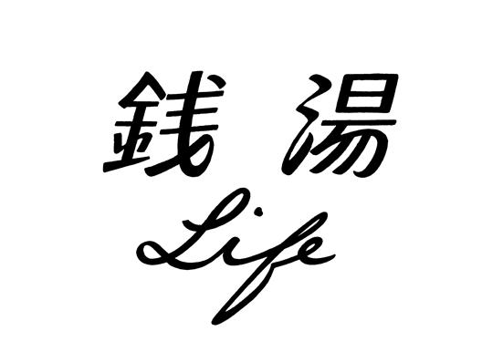 銭湯Life