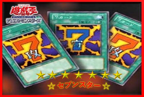 遊戯王 オリパ 7☆7☆7(セブンスター)