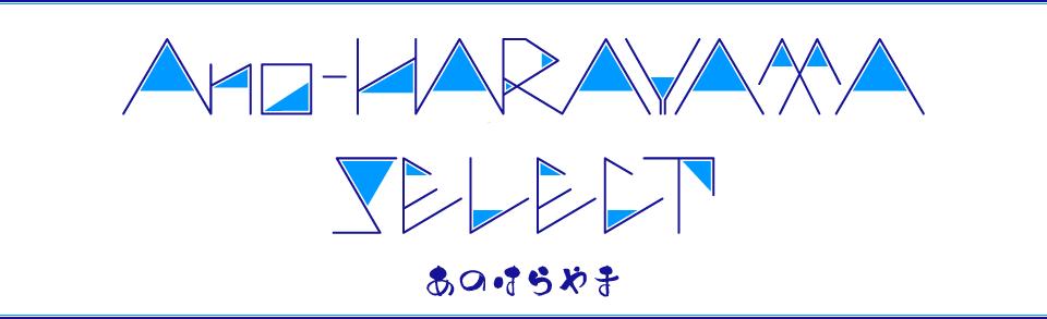 Ano-HARAYAMA SELECT