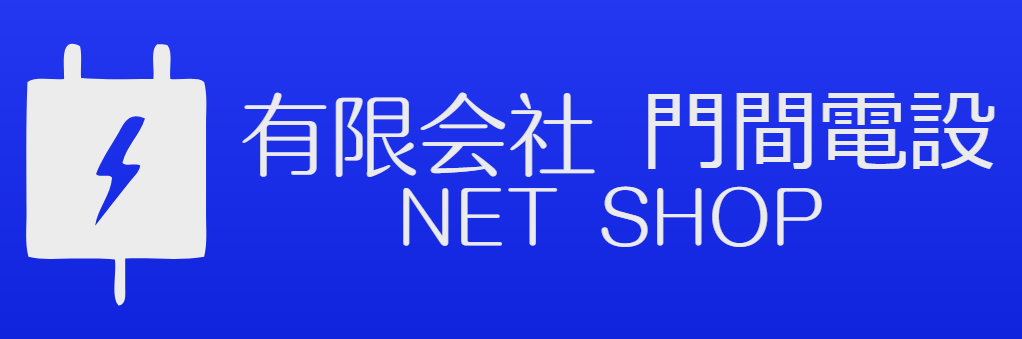 有限会社 門間電設 NET shop