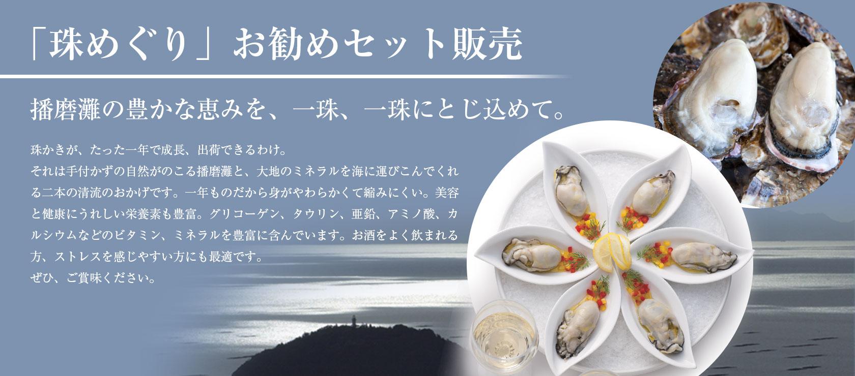 播磨灘産牡蠣通販 珠めぐり