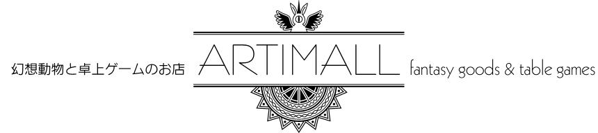 ARTIMALL - 幻想動物と卓上ゲームのお店