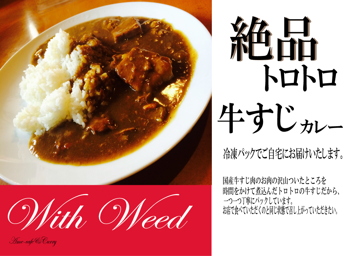 Ame-café&curry With Weed