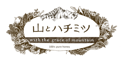 山とハチミツ